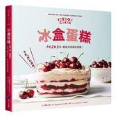 (二手書)冰盒蛋糕:不用「烤」的蛋糕!1 攪、2 疊、3 冰,輕鬆享用美味蛋糕!