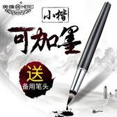 秀麗筆書法筆軟筆可吸墨鋼筆式毛筆新練字筆軟頭筆自來水吸水小楷