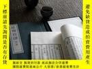 二手書博民逛書店罕見《沚齋百律》雕版刷印 限量刷印 編號發貨時隨機定Y34303 陳永正