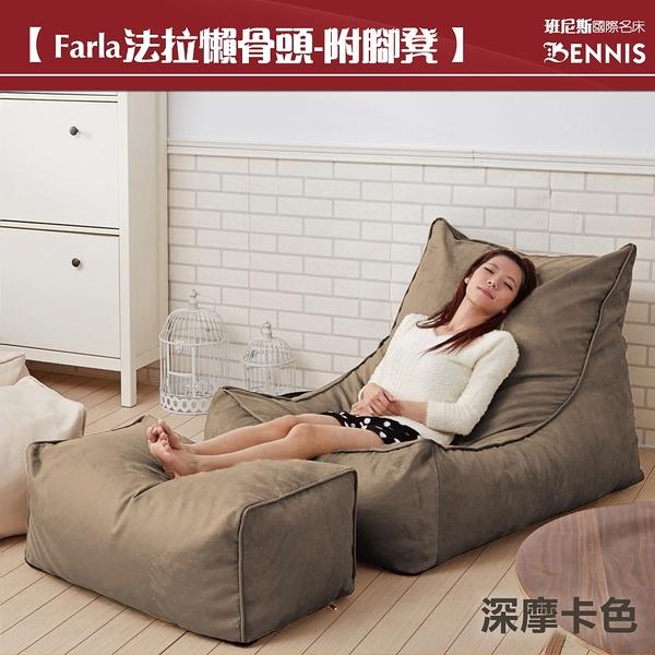 【班尼斯國際名床】~Farla法拉 頂級懶骨頭沙發+大椅凳組合《靠背型懶骨頭》