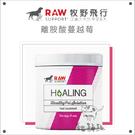 Raw Support牧野飛行〔狗貓保健品,離胺酸蔓越莓,128g〕