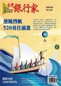 台灣銀行家 5月號/2020 第125期