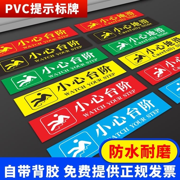 加厚防水防滑耐磨pvc小心台階衛生間洗手間溫馨提示標志牌 8號店WJ