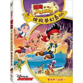 傑克與夢幻島海盜:搶救夢幻島-DVD 普通版