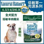 『寵喵樂旗艦店』Natural Balance 低敏單一肉源《羊肉糙米全犬配方(原顆粒)》28LB