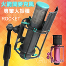 RUNWAY R5 中性火箭筒 電容麥克風 大振膜 全金屬質感 直播K歌 專業麥克風 17直播