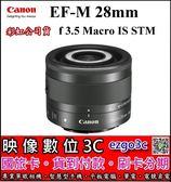 《映像數位》 Canon  EF-M 28mm f3.5 Macro IS STM  微距鏡頭【全新彩虹公司貨】 ***