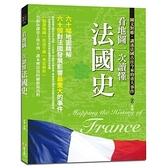 看地圖一次讀懂法國史(64幅地圖精解.60個對法國發展影響最重大)