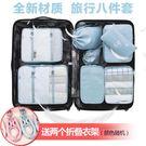 整理袋旅游衣物衣服收納包套裝 端午節禮物