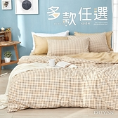 舒柔棉雙人加大四件式鋪棉兩用被床包組-多款任選 竹漾 文青質感
