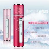 迷你夏季納米噴霧補水儀神器冷噴噴霧器蒸臉器美容儀補水便攜臉部 st3259『時尚玩家』