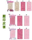 King*Shop~HTC Desire 10 EVO正版 Hello Kitty 美樂蒂 雙子星  可立式摺疊翻蓋側翻皮套保護套