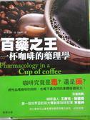 【書寶二手書T5/養生_ZDF】百藥之王-一杯咖啡的藥理學_李毓昭, 岡希太