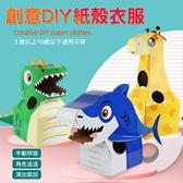 【888便利購】穿戴式動物變裝DIY紙板(加厚版)