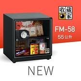 收藏家 電子防潮箱FM-58【愛買】