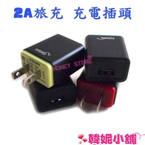韓妮小舖  素色 2A輸出 USB 電源 充電器 充電座 USB 充電插頭 轉AC充電器【HD3520】