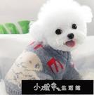 秋冬新款寵物毛衣貓咪比熊貴賓博美雪納瑞泰迪小型犬幼犬狗狗衣服【快速出貨】
