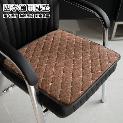 店長推薦 四季坐墊亞麻電腦椅子墊子辦公室椅子墊餐椅墊夏季老板椅墊沙發墊