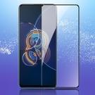 Asus Zenfone 8 8 Filp 鋼化膜 手機膜 熒幕防刮花 保護貼 滿版 黑邊 前屏保護貼 邊膠 鋼化玻璃