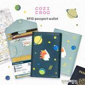護照夾護照包機票夾 RFID防盜刷證件本屏蔽NFC保護芯片錢包收納女卡套  凱斯盾數位3c