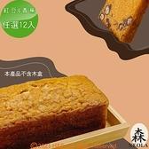 【南紡購物中心】【KEOLA】森活趣磅蛋糕(165克)(紅豆&香蕉)任選12入