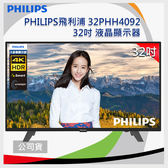 PHILIPS 飛利浦 32吋 LED液晶顯示器+視訊盒32PHH4092