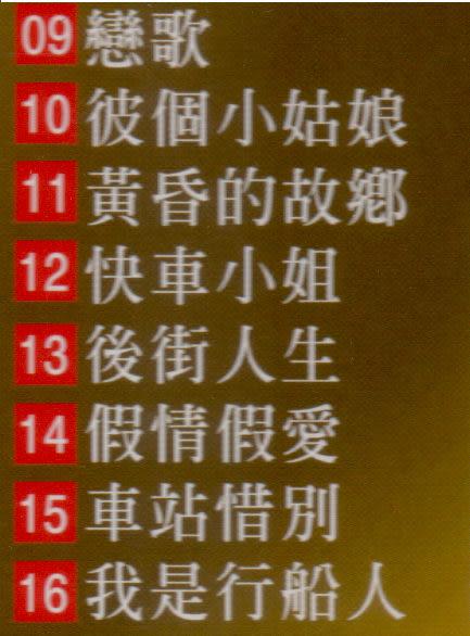 巨星珍藏版 文夏 3 CD (音樂影片購)