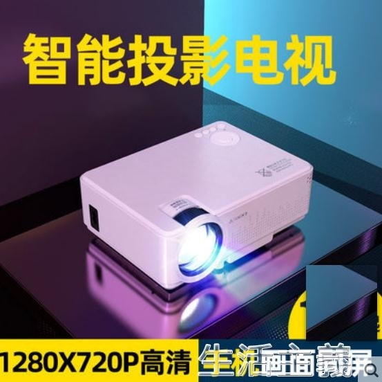 投影儀 手機投影儀家用便攜式墻上看電影辦公一體機無線迷你微小型投影機高清