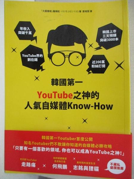 【書寶二手書T1/電腦_ATS】韓國第一YouTube之神的人氣自媒體Know-How_「大圖書館」羅棟鉉,  葛增慧