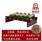 酒架鼎盛特紅酒架實木疊加葡萄酒瓶架子歐式創意家用擺件置物架展示架【巴黎世家】