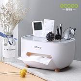 抽紙盒家用客廳茶幾餐廳創意可愛簡約輕奢多功能遙控器收納紙巾盒 初色家居館