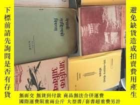 二手書博民逛書店原版舊書罕見尼泊爾文 舊書看圖 35本和售Y13209 原版 尼
