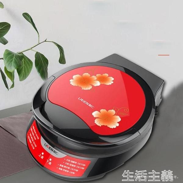 電餅鐺 利仁LRT-326C國外專用電餅鐺110V 煎烙餅機燒烤鍋船用披薩蛋糕機 MKS生活主義