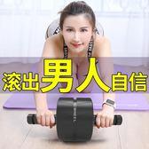 健腹輪男士 家用女士健身收腹器腹肌輪 初學者瘦腹部滾輪器材 小明同學