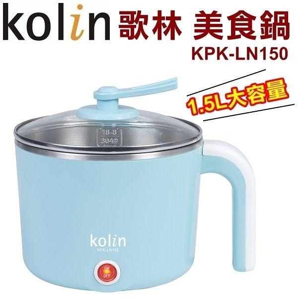 Kolin歌林1.5L美食鍋/料理鍋 KPK-LN150