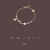 手鏈 DoRa|ins小眾設計冷淡風星月手鏈韓版簡約個性高級感學生手飾女 小衣里