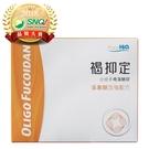 【褐抑定】藻寡醣加強配方-60顆/盒