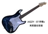 【奇歌】限量►Jazzy 閃電藍,電吉他+隨身音箱+全配,白色護板,搶眼造型