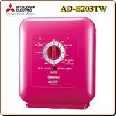 【福笙】MITSUBISHI 三菱 AD-E203TW 烘被機 (台灣三菱公司貨) 紅色