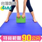 台製加寬90CM運動墊4MM瑜珈墊PVC...