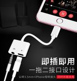 蘋果7耳機轉接頭iphone7plus轉換線器8二合一充電7p聽歌x通話七八【快速出貨八折優惠】