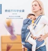 婴儿背带腰凳四季多功能通用 宝宝坐凳前抱式小孩子抱带腰登 【快速出貨】