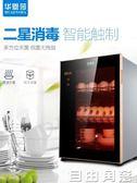 華恩莎消毒櫃廚房立式小型櫃式雙門消毒碗櫃不銹鋼商用台式CY  自由角落
