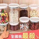 保鮮罐 密封罐 置物罐 儲物罐 零食罐 ...