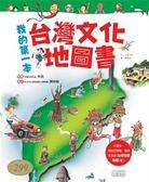 (二手書)我的第一本台灣文化地圖書