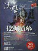 【書寶二手書T5/法律_ZIR】台灣法學雜誌_292期_挖掘墳墓等