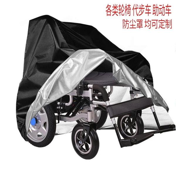 輪椅防塵罩助力車防雨罩老人手推車電動輪椅蓋布防曬代步車防塵罩 艾瑞斯