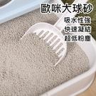 【免運 歐咪大小球砂】球砂 礦砂 貓砂 小球砂 大球砂 寵物砂 無塵砂 JL精品工坊