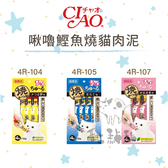 CIAO〔啾嚕鰹魚燒貓肉泥,3種口味,12g*4入,日本製〕