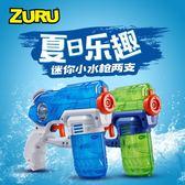 小水槍兩支裝男女孩沙灘戲水玩具滋水槍玩具歐亞時尚